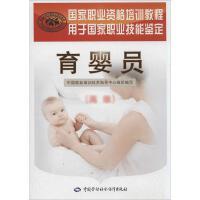 育婴员高级 中国劳动社会保障出版社