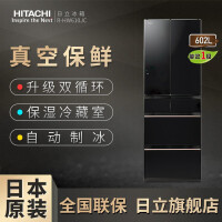 日立(Hitachi)R-HW610JC日本原装进口真空保鲜双循环风冷无霜自动制冰电冰箱 水晶黑色