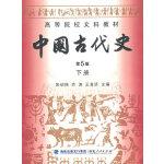 中国古代史(第五版 下册)