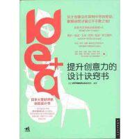 idea+提升创意力的设计诀窍书(中青雄狮出品)
