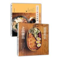 笠原将弘的上品美食(套装共2册)