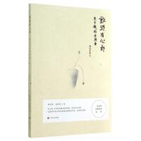难得有心郎(鱼玄机的诗与情)/一生必读经典诗词系列
