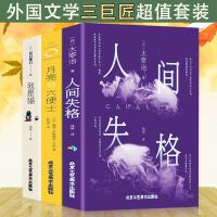 我是猫 月亮和六便士人间失格全三册夏目漱石毛姆太宰治 外国文学小说 文学经典套装 日本经典小说世界名著畅销书籍