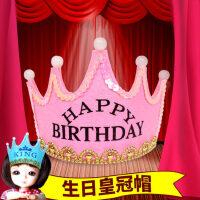 生日帽 发光生日帽公主皇冠帽宝宝周岁成人儿童生日帽子派对装饰