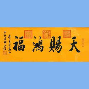 第九十十一十二届全国人大代表,中国佛教协会第十届理事会副会长,少林寺方丈释永信(天赐鸿福)