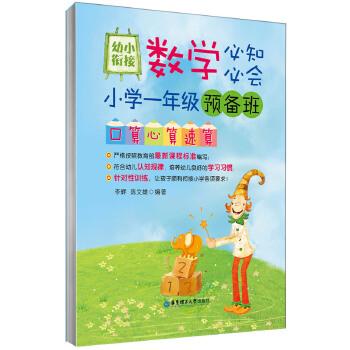 数学小本(口算心算速算)(pdf+txt+epub+azw3+mobi电子书在线阅读下载)