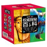 UTOP权威探秘百科・超值礼盒装(套装共8册)
