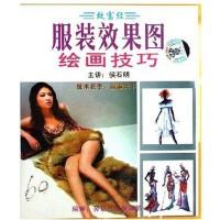 可货到付款!原装正版 经典百科 服装效果图绘画技巧(6VCD)