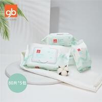 好孩子湿巾婴儿手口专用宝宝湿巾山羊奶柔软湿纸巾80抽*5包带盖