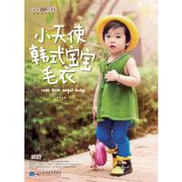 正版书籍 小天使韩式宝宝毛衣 张翠 9787538182835 辽宁科学技术出版社