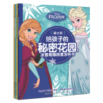 迪士尼给孩子的秘密花园(4册)