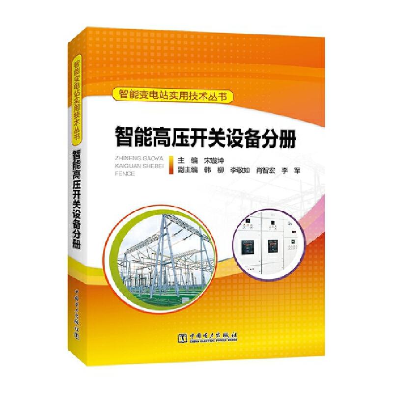 智能变电站实用技术丛书 智能高压开关设备分册