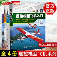 【全4册】遥控喷气模型飞机入门+遥控模型直升机入门+遥控像真模型飞机入门+遥控模型飞机入门新编