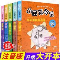 小屁孩日记5-10全套5册注音版漫画故事书 7-8-9-10-12-15岁儿童文学课外读物书籍小学生一二三四五年级励志