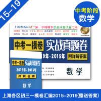 2019-2015中考实战真题卷 数学 中考一模卷 5年合订本 附答案详解 上海市区县初三第一学期期末质量抽查试卷 一