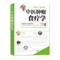 【旧书二手书9成新】中医肿瘤食疗学 周岱翰 林丽珠 9787806629604 单册