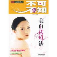 不可不知的美白祛痘法白晶著中国铁道出版社9787113107017