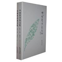 【新书店正版】《中国普洱茶文化(上、下)》沈培平云南人民出版社9787222106482