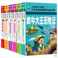 吹牛大王历险记拼音注音版故事书 儿童童话故事书6册 小熊维尼历险记 洋葱头历险记 爱丽丝漫游奇境 草原上的小木屋 尼尔斯