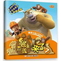 熊出没来了[ 7] 深圳华强数字动漫有限公司 9787534275616
