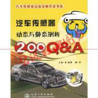 【旧书二手书9成新】汽车传感器动态与静态测析200Q&A