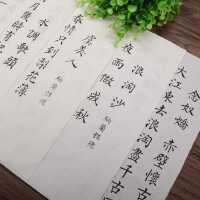小楷毛笔心经抄经佛经练习本初学成人入门描红书法字帖临摹宣纸