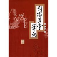 阅微草堂笔记 [清] 纪昀 凤凰出版社 9787806439432 【稀缺收藏书籍,个人收藏版本】