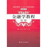 """金融学教程(第二版)(普通高等教育""""十二五""""应用型规划教材・金融系列)"""