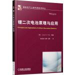 锂二次电池原理与应用(国际电气工程先进技术译丛)