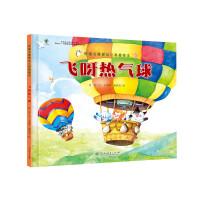 胖猫与瘦猴幼儿科普绘本 飞呀热气球