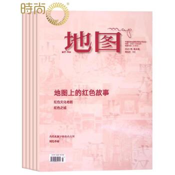 地图杂志 2019年全年杂志订阅新刊预订1年共6期1月起订全年6期