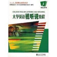大学英语视听说教程(3)学生用书(附赠光盘) 刘红中 主编