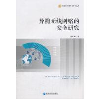 异构无线网络的安全研究(信息化网络平台研究丛书)