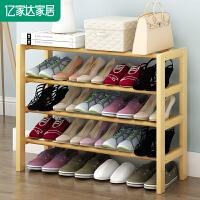 【用券立减50元】亿家达 楠竹简易鞋架子多层防尘收纳架创意实木鞋柜简约现代