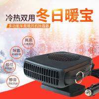12V汽车暖风机挡风玻璃除霜器车载电暖风车用取暖器冷暖器热风机