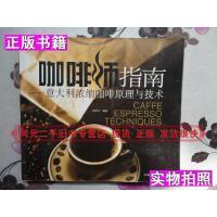 【二手九成新】咖啡师指南意大利浓缩咖啡原理与技术高碧华 著中国宇航出版社
