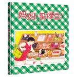 信谊原创图画书系列·妈妈买绿豆