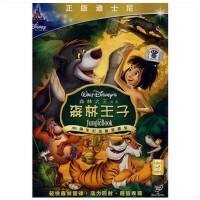 原装正版迪士尼 森林之王:又名 森林王子(2DVD)