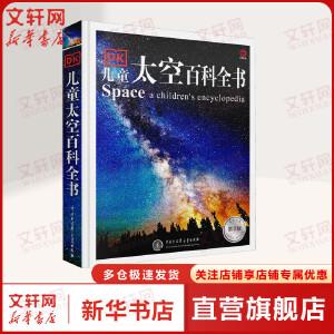 DK儿童太空百科全书 科普百科 7-10岁科普图书 小学生课外阅读拓展书籍 儿童图书