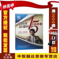 正版包票高绩效总裁的15项修炼 刘景斓6DVD 培训讲座音像学习视频