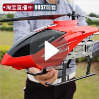 新款遥控飞机直升机耐摔合金充电动男孩儿童玩具无人机飞行器超大