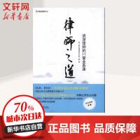 律师之道(二):资深律师的11堂业务课 北京大学出版社