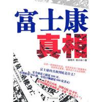 富士康真相 9787308078221 徐明天 浙江大学出版社
