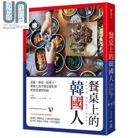 餐桌上的韩国人:汤饭、矮桌、扁筷子 港台原版 周永河 创意市集