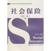 社会保险(第二版)