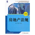 房地产法规(第3版,高职高专房地产类专业实用教材)