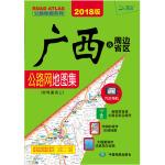 2018公路地图系列-广西及周边省区公路网地图集:桂粤湘贵云