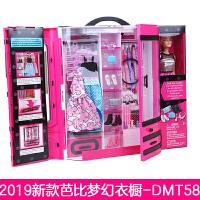 美泰玩具Barbie芭比梦幻衣橱套装女孩过家家玩具屋公主礼物洋娃娃换装衣服衣橱DMT58