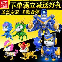 猪猪侠超星萌宠变形玩具炫变勇士五合体机甲变形机器人套装男孩铁拳虎火焰鹤神木猿冰封鹿石甲熊