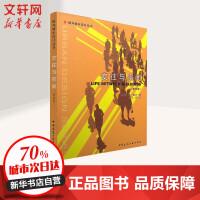 交往与空间(第4版) 中国建筑工业出版社